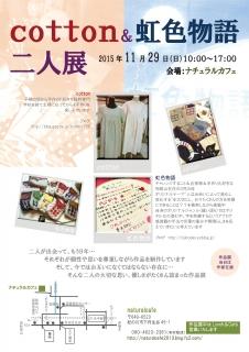 虹色コットンチラシ3blog