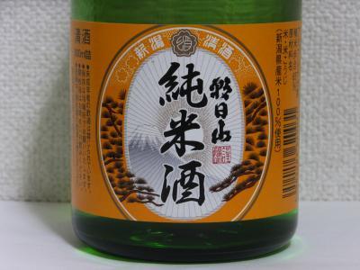 日本酒 朝日山「純米酒 朝日山」