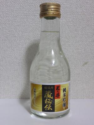 日本酒 君の井酒造「純米吟醸 越後の蔵秘伝」