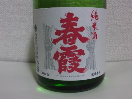 日本酒 栗林酒造「春霞」