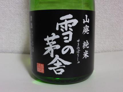 日本酒 齋彌酒造店「雪の茅舎」