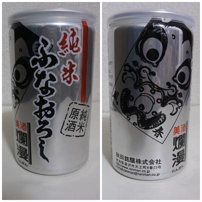 日本酒 秋田銘醸「爛漫 ふなおろし 」