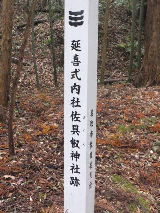 名取 佐具叡神社 元宮