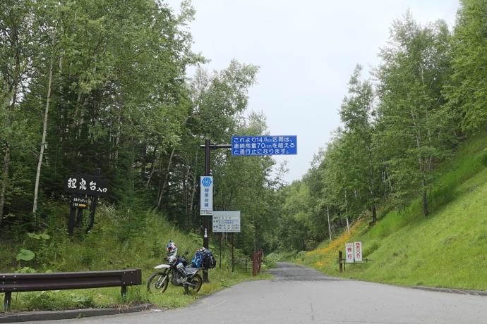 2015北海道ツー2日目(道道1162...