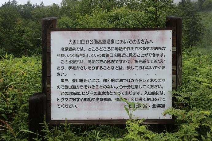 2015-hokkaido-097.jpg