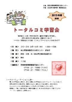 gyoji20150916.jpg