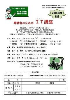 gyoji20150924.jpg