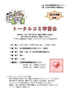 gyoji20151015.jpg
