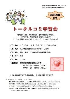 gyoji20151118.jpg