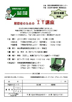 gyoji20151126.jpg