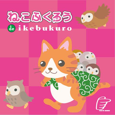 nekofukurou3_101015