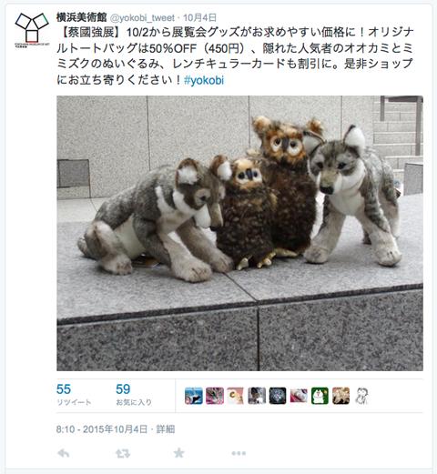 yokohama_twitter1_101115