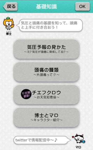 zutsuru6_091015