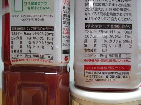 カゴメトマトジュース 2015
