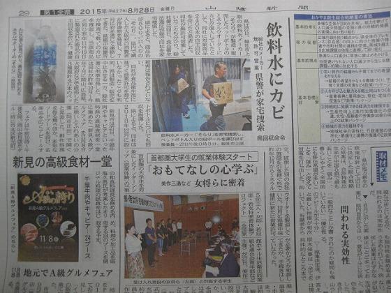 山陽新聞 20150828