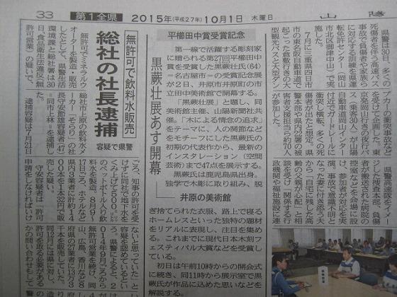 山陽新聞 20151001