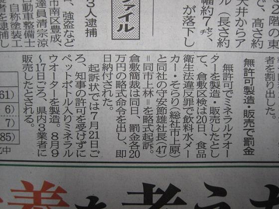 山陽新聞 20151021