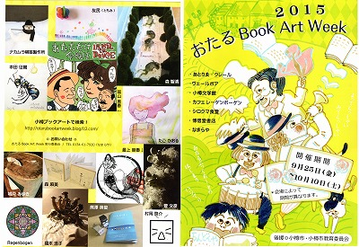 おたるBOOK ART WEEK blog1