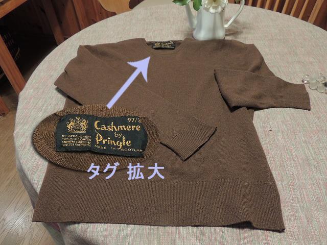 タグ拡大カシミアDSCN7578