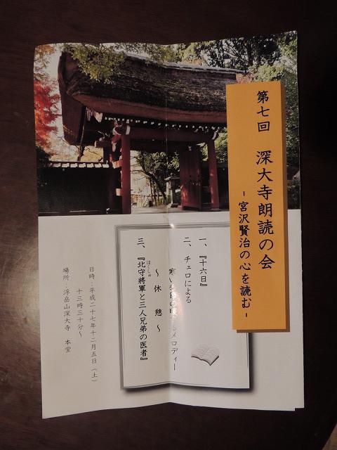 大寺朗読会プログラム