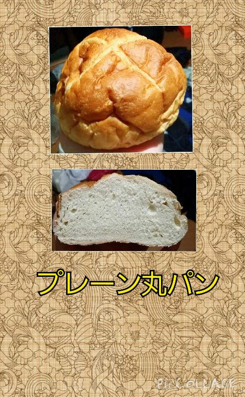 プレーン丸パン