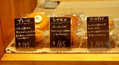 といのドーナツ