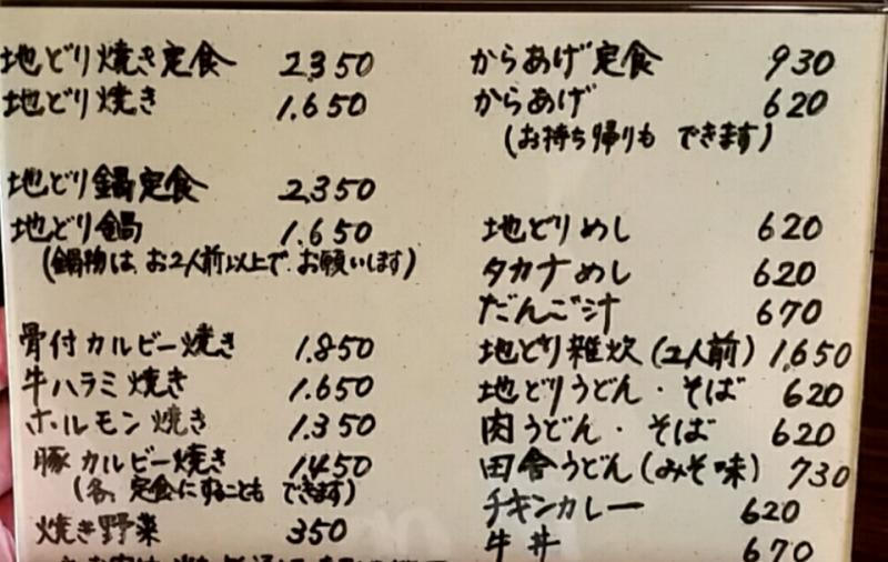 地鶏茶屋1