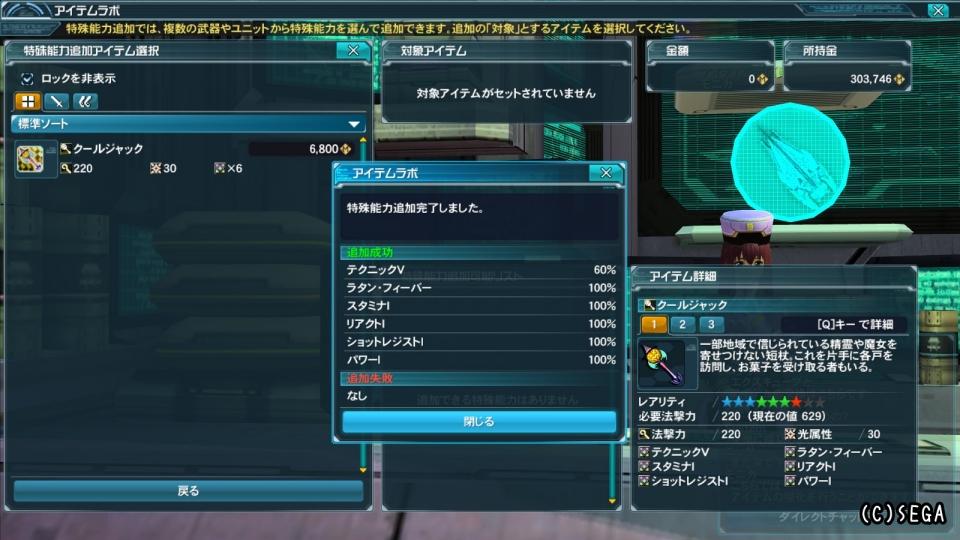 テク5、ラタン6s武器
