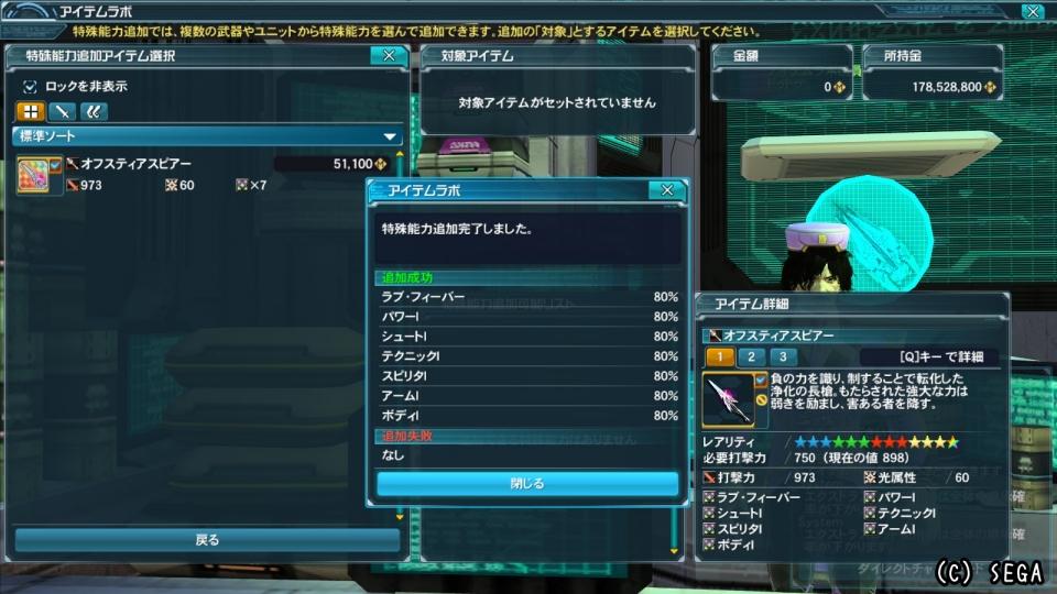 初の武器7s化に成功!!