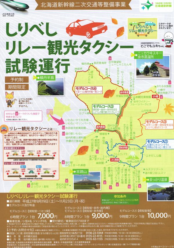taxi_tour2.jpg