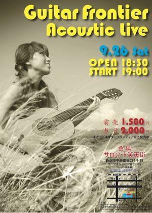 20150926ギターフロンティアアコースティックライブ