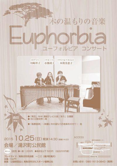 Euphorbia湯沢アゲイン!