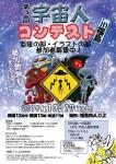 宇宙人コンテストポスター20150820ブログ用