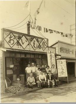 甘藷生駒様の戦後店舗image2 (258x355)