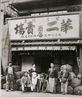 創業時の甘藷生駒image (288x344)