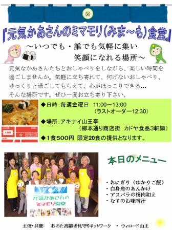 ミマモリ食堂ポスター36x448)