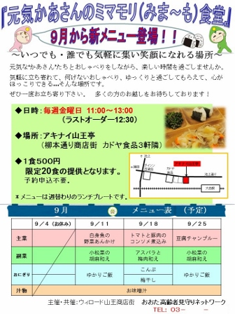ミマモリ食堂 住民向け9-11月 (336x448)