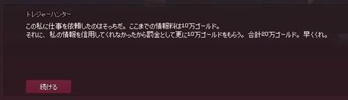 mabinogi_2015_08_24_008.jpg