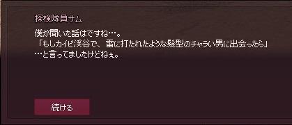 mabinogi_2015_08_24_011.jpg