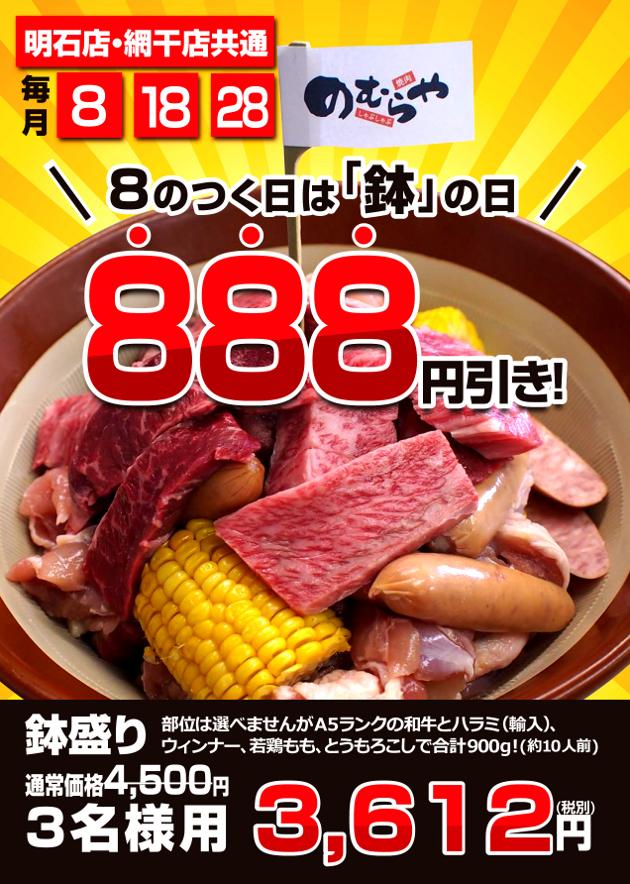 鉢盛り888①