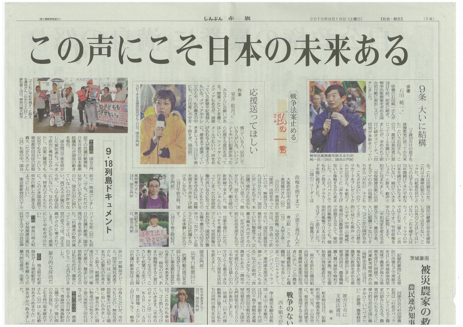 国会前スピーチ 石田、室井