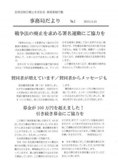 美術家ニュース①