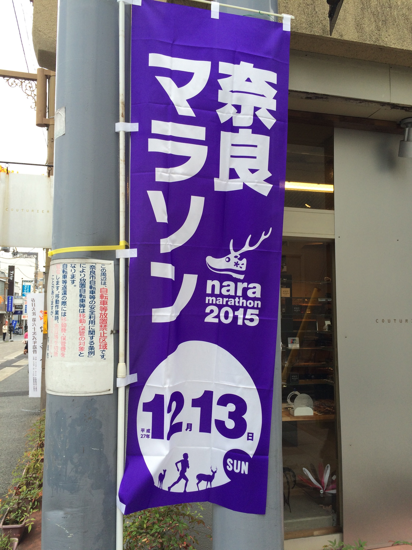 奈良マラのぼり