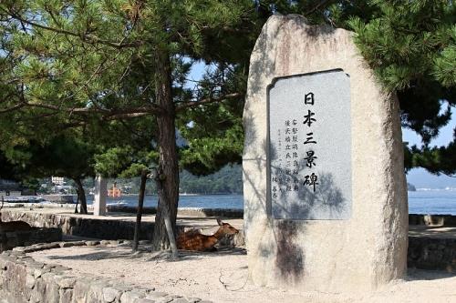 IMG_6684 日本三景の碑