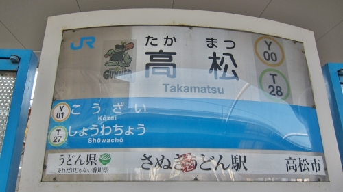 IMG_4363 高松駅票