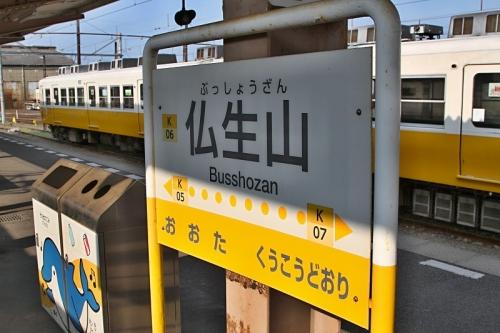 IMG_6808 仏生山駅