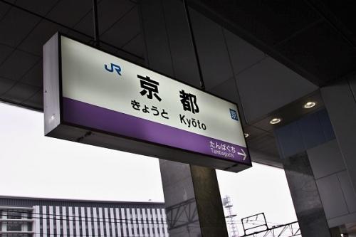 IMG_7267 京都駅票