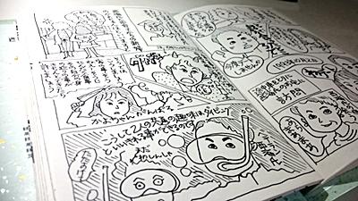 漫画 ストーリー