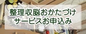 整理収納サービスお申込み