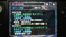 MH4G 狩猟生活日記 2015 1011